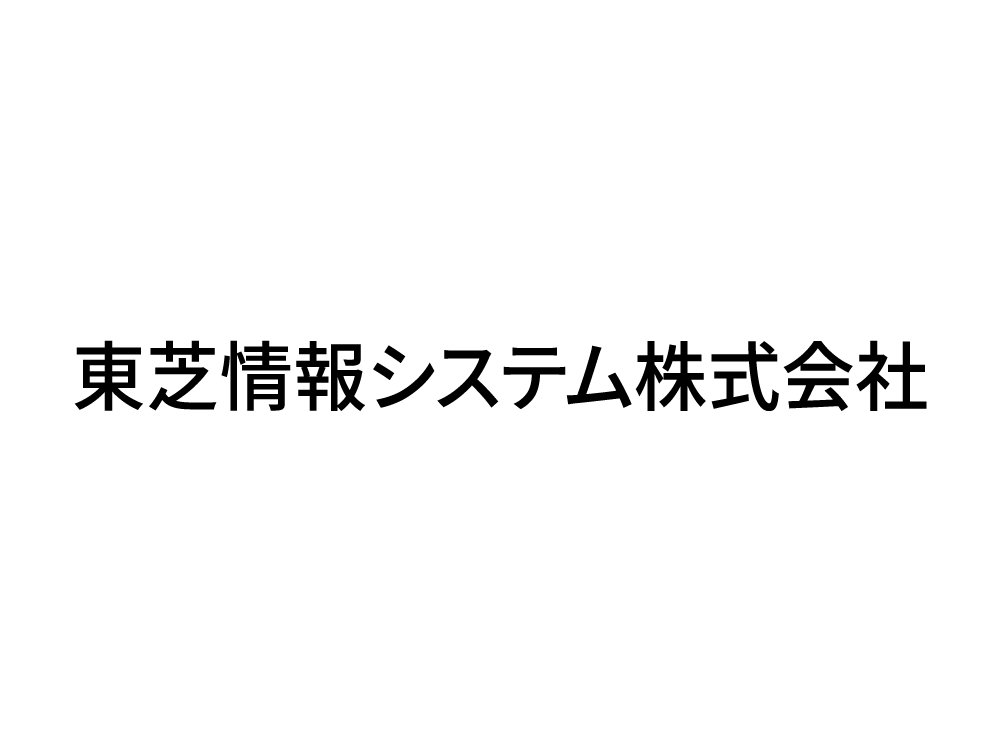 東芝情報システム株式会社