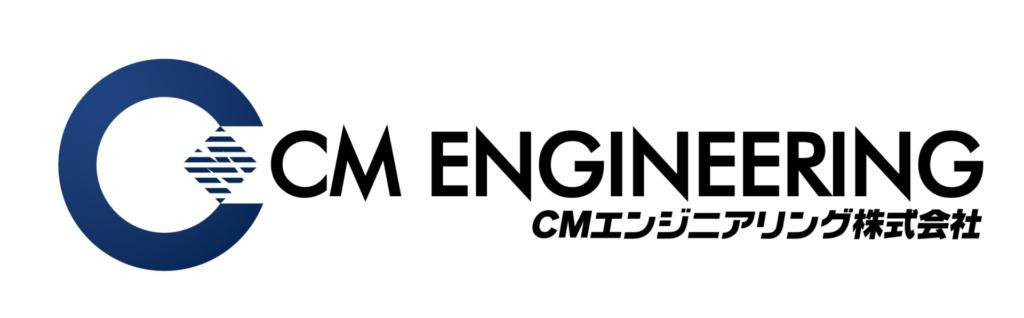 CMエンジニアリング株式会社